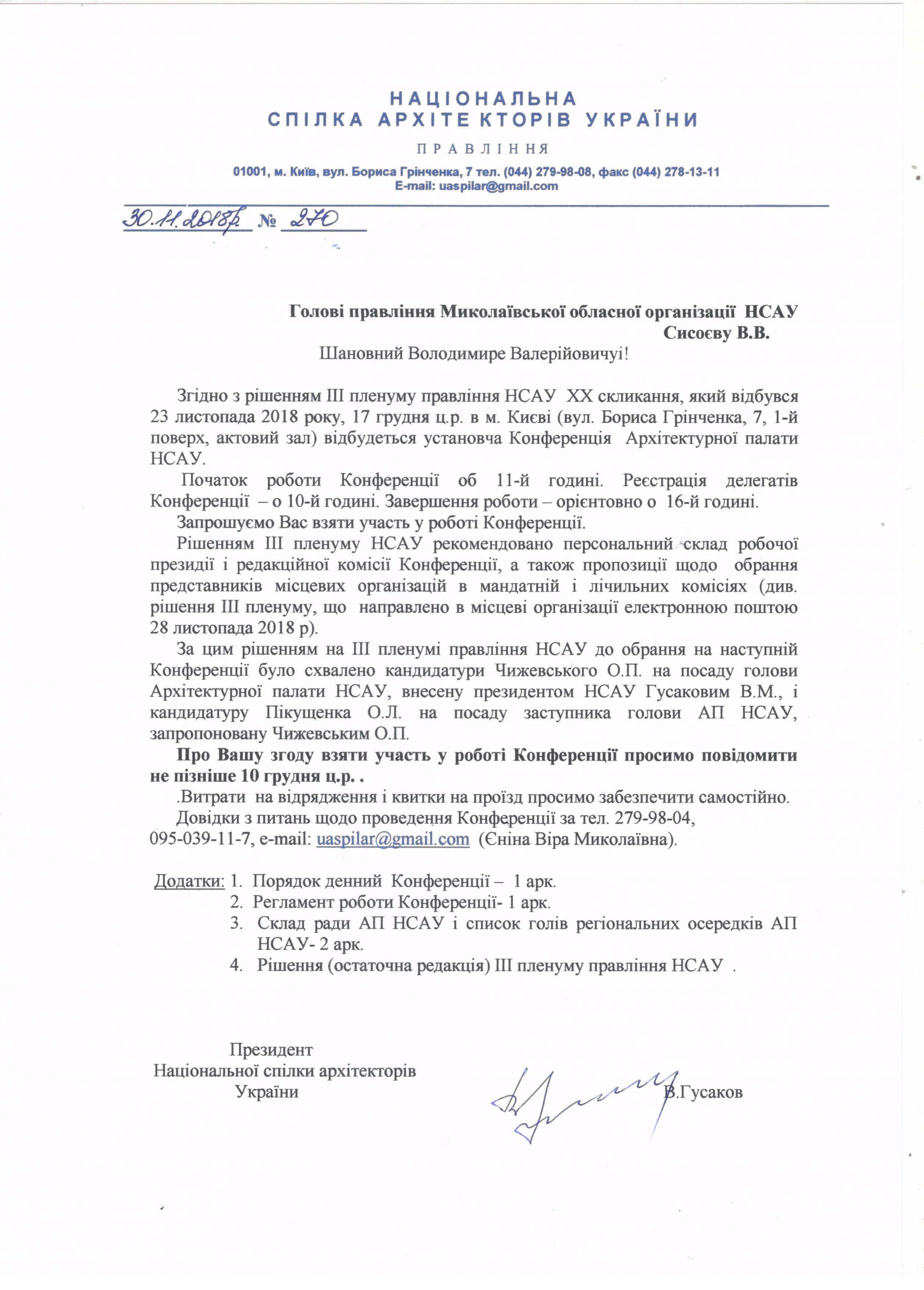 Сисоєву В.В 001