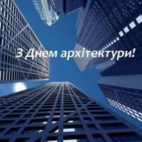 З Днем архітектури України !
