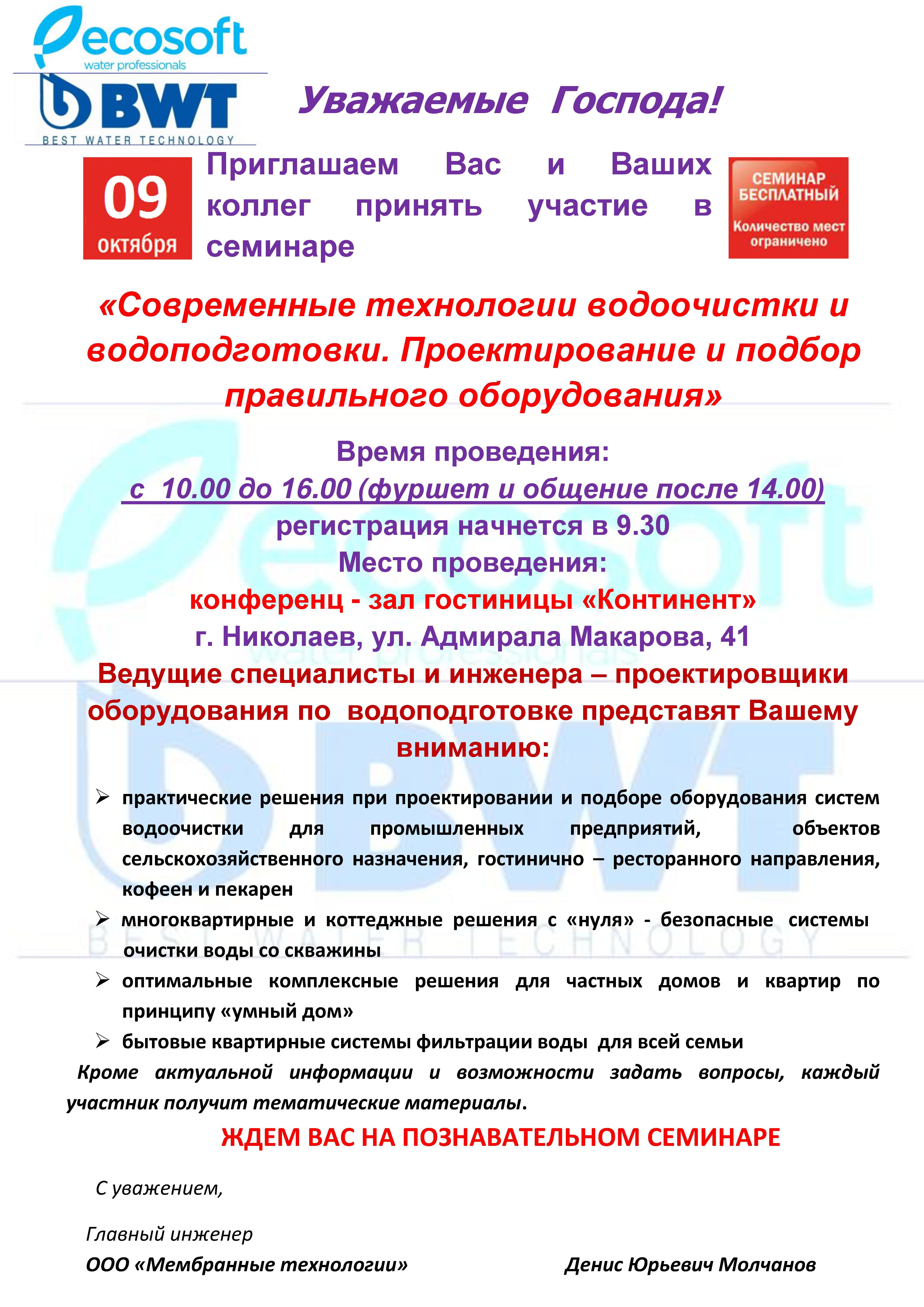 приглашение на семинар 09.10.20