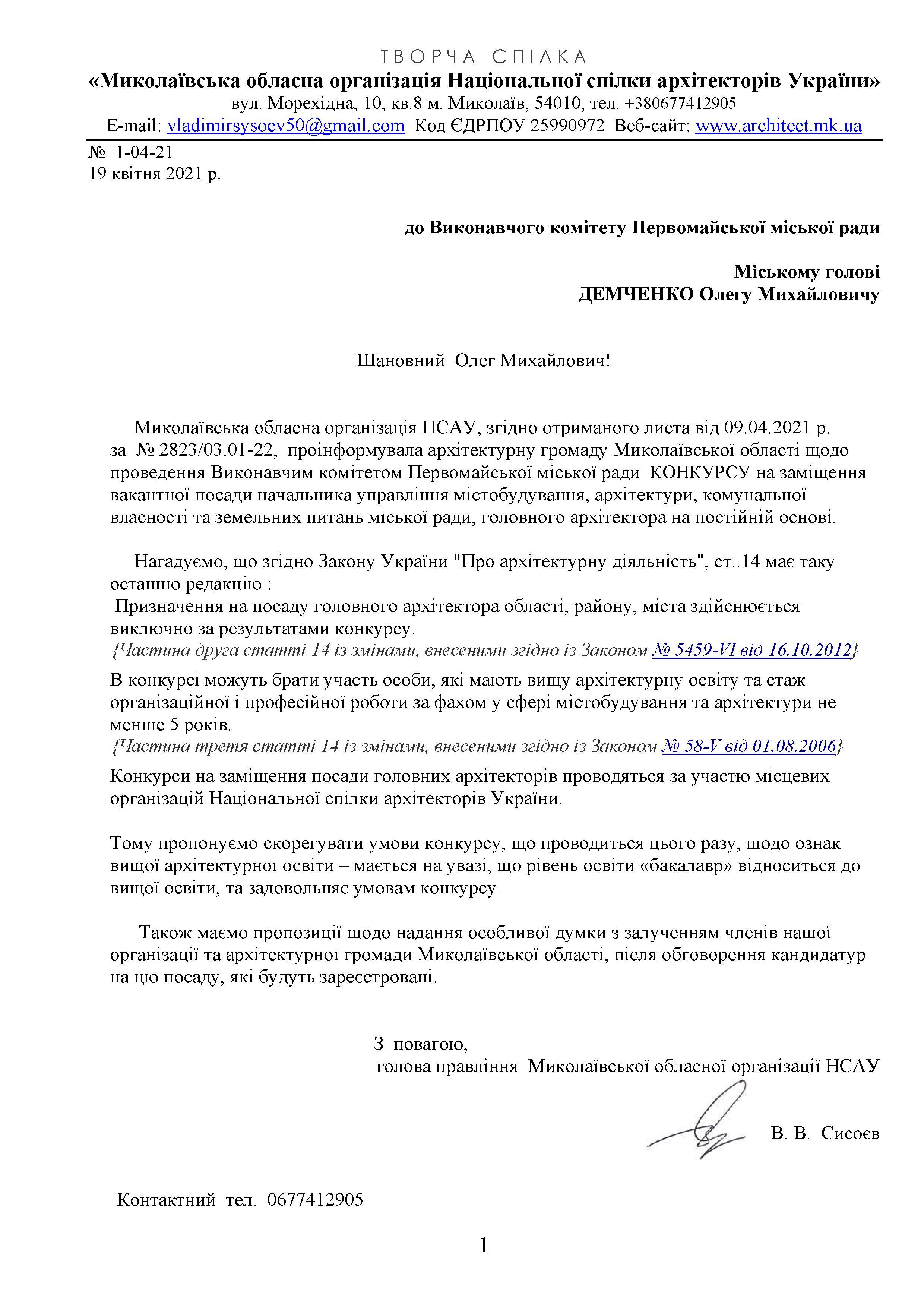 Первомайська МІСЬКА РАДА _ КОНКУРС на посаду 08.04 - 07.05.2021
